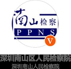 深圳南山区人民检察院