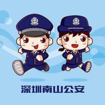 深圳南山公安