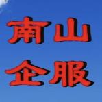 南山企服中心