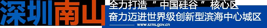 深圳南山迈进世界级创新型海滨中心城区