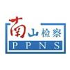深圳南山人民检察院
