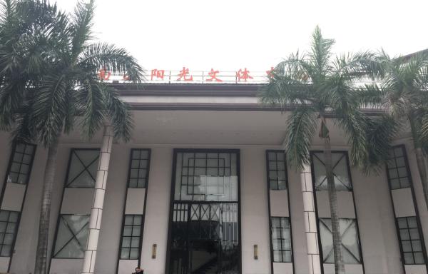 阳光文体中心羽毛球馆